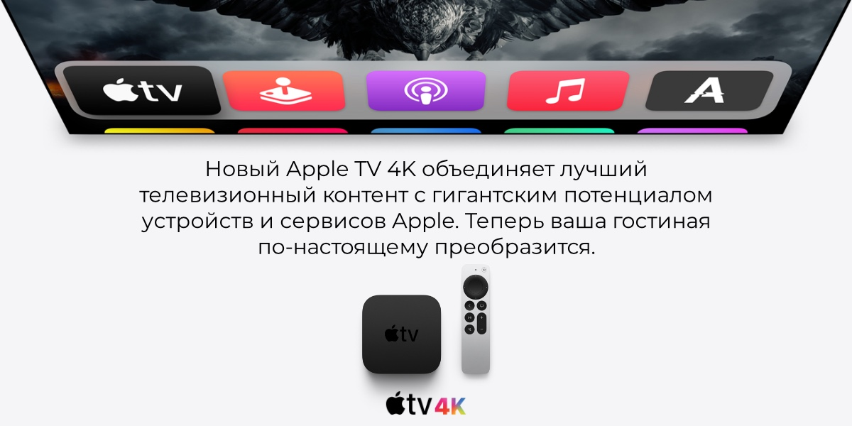 apple-tv-4k-s-novym-pultom-01